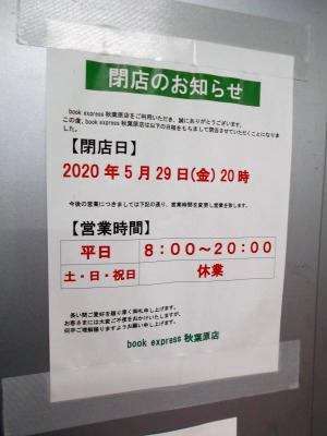 秋葉原20-0522-21
