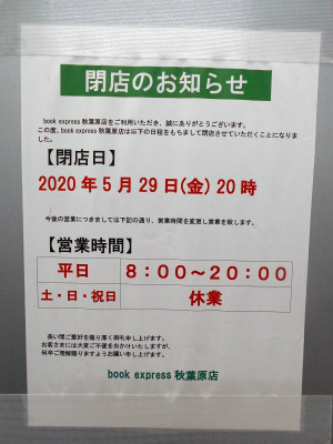 秋葉原20-0529-02