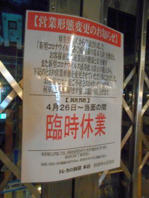 秋葉原20-0529-10
