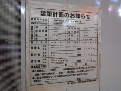 秋葉原20-0612-03