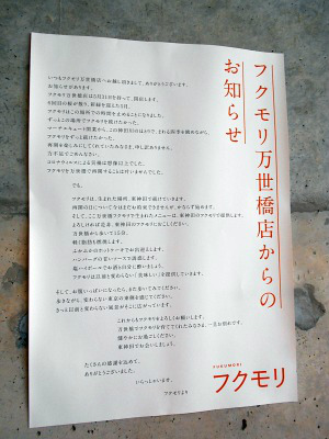 秋葉原20-0620-08
