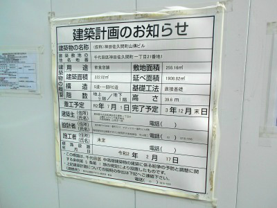 秋葉原20-0620-12