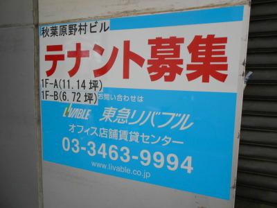 秋葉原20-0627-30