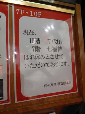 秋葉原20-0731-12