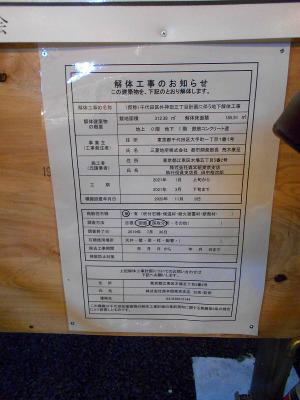 秋葉原20-1113-14