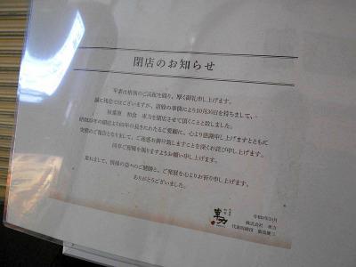 秋葉原20-1204-07