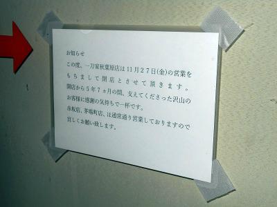 秋葉原20-1211-19