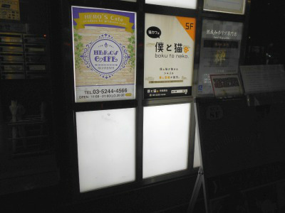 秋葉原21-0108-08