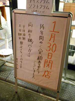 秋葉原21-0108-11