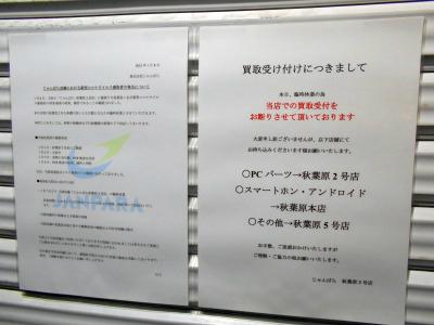 秋葉原21-0108-13