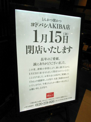 秋葉原21-0115-03