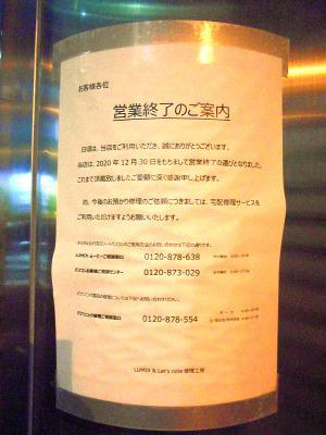 秋葉原21-0115-08