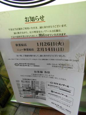 秋葉原21-0122-03