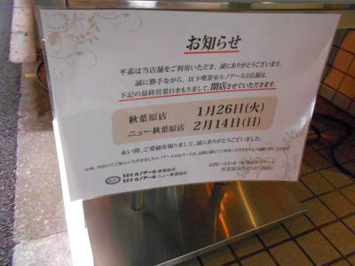 秋葉原21-0122-05