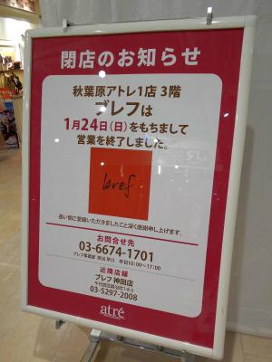 秋葉原21-0129-03