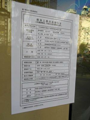 秋葉原21-0206-35