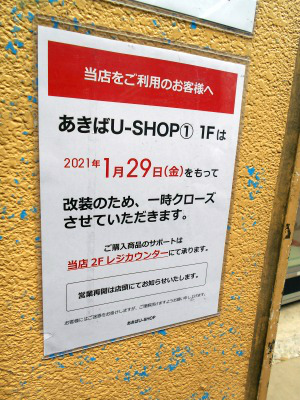 秋葉原21-0206-38