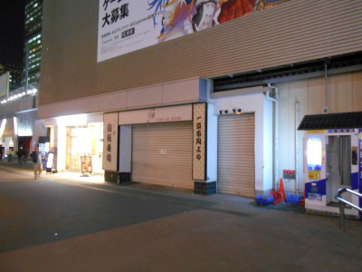 秋葉原21-0212-04