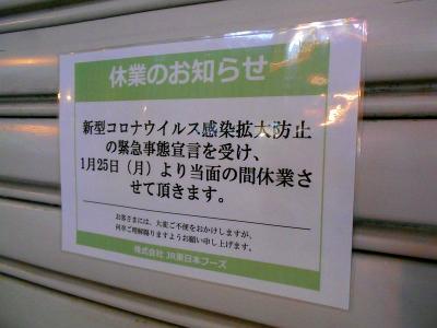 秋葉原21-0212-05