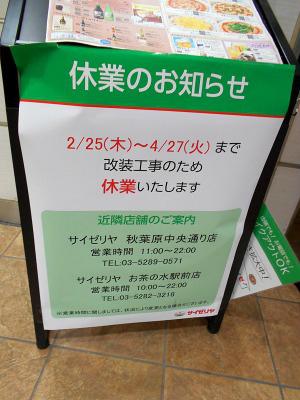 秋葉原21-0212-09
