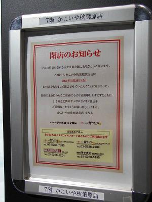 秋葉原21-0219-04