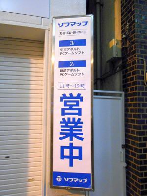秋葉原21-0226-08