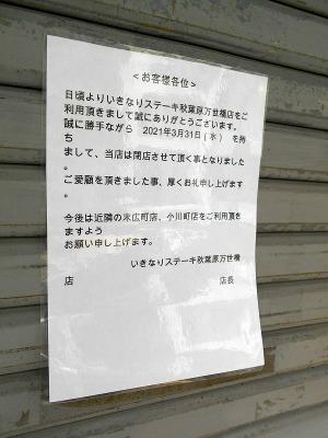 秋葉原21-0306-18