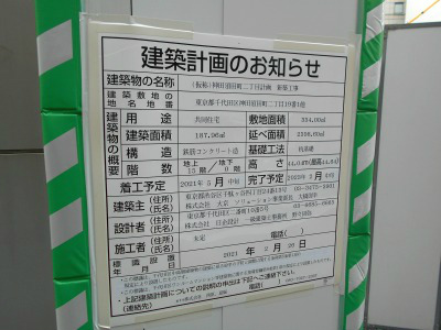 秋葉原21-0306-20