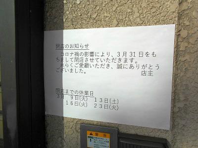 秋葉原21-0306-28