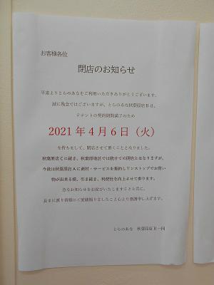 秋葉原21-0306-30