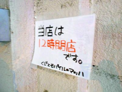 秋葉原21-0312-10