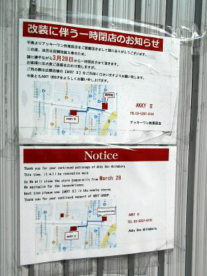 秋葉原21-0327-14