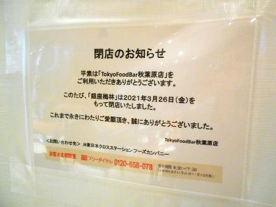 秋葉原21-0403-03
