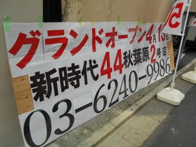 秋葉原21-0403-12