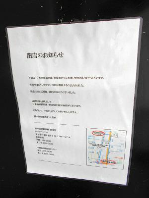 秋葉原21-0403-16