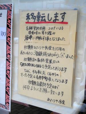 秋葉原21-0417-06
