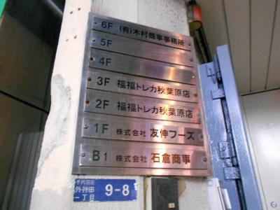 秋葉原21-0423-11