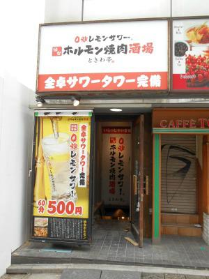 秋葉原21-0501-08