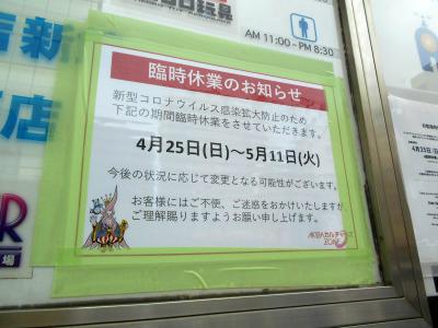 秋葉原21-0501-18
