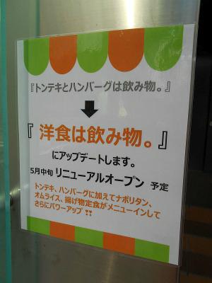 秋葉原21-0501-23