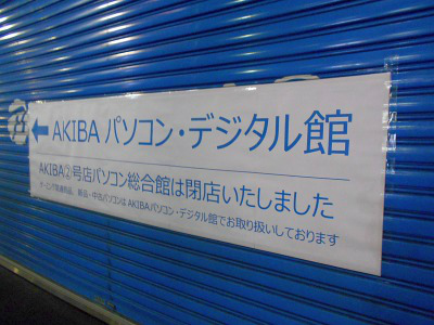 秋葉原21-0507-10