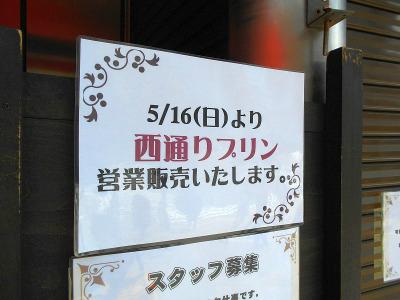 秋葉原21-0515-07