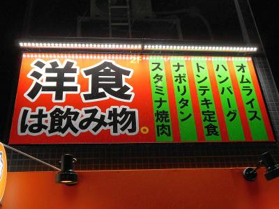 秋葉原21-0521-05
