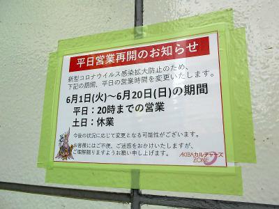 秋葉原21-0605-09