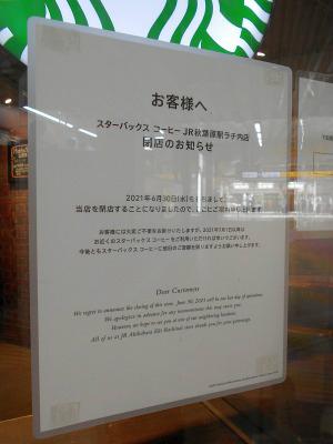 秋葉原21-0612-02