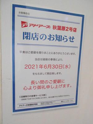 秋葉原21-0618-06