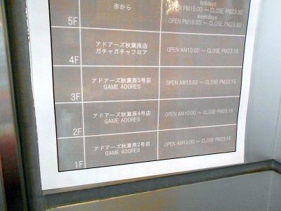 秋葉原21-0618-07
