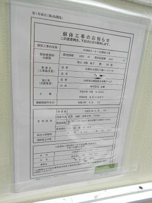秋葉原21-0626-18