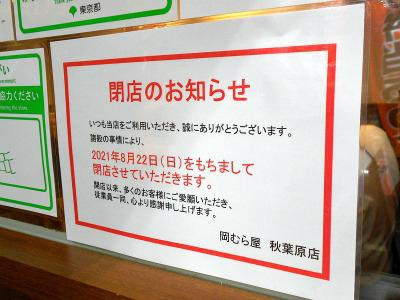秋葉原21-0813-06