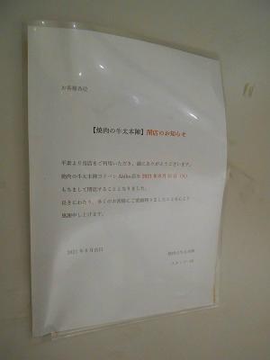 秋葉原21-0904-07